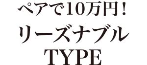 ペアで10万円!リーズナブルTYPE