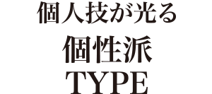個人技が光る個性派TYPE