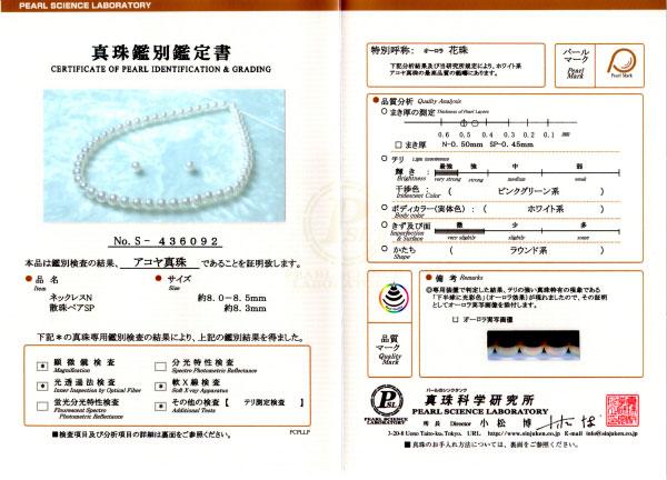 パール専門の鑑別機関(真珠科学研究所 )が発行する鑑別書