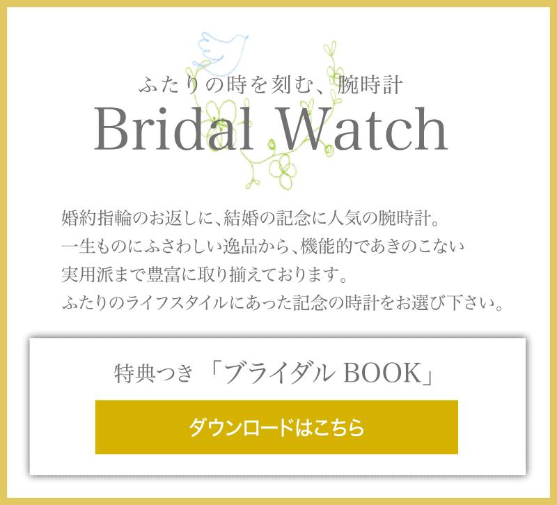 ふたりの時を刻む、腕時計 Bridal Watch 特典つき「ブライダルBOOK」ダウンロードはこちら